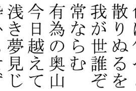 Vývoj japonského znakového písma